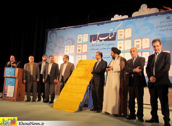 آیین رونمایی از 21 عنوان کتاب شاعران خوزستان