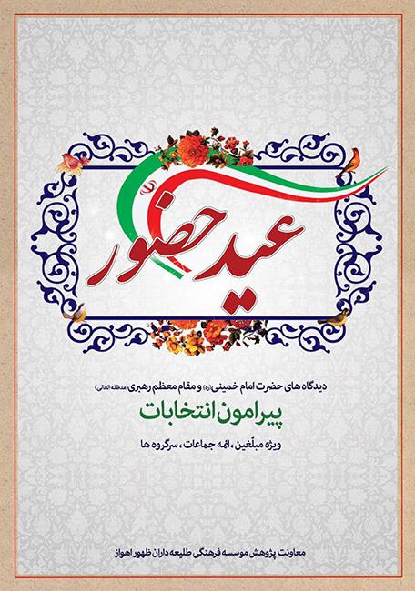 دانلود/ ویژه نامه عید حضور در خصوص انتخابات مجلس