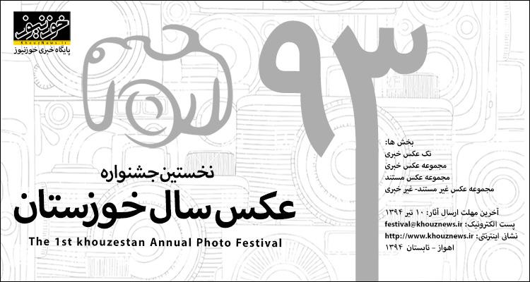 فراخوان نخستین جشنواره «عکس سال خوزستان»