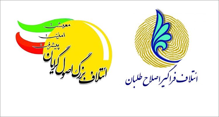 وقتی ارزش های فکری و حزبی در لیست ائتلاف های انتخاباتی خوزستان رنگ می بازد!