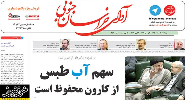 سهم آب طبس از کارون محفوظ است! / خوزستانی ها دعا کنند افغانستان و پاکستان مدعی آب رودخانه های خوزستان نشوند!