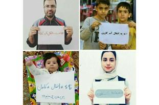 راهاندازی پویش مردمی «نه به انتقال آب کارون» در خوزستان