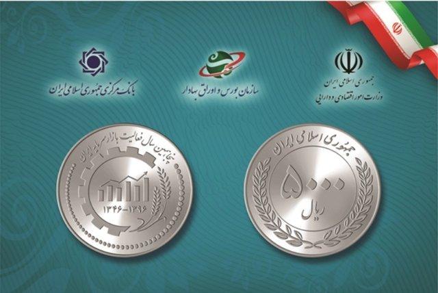 سکه جدید ۵۰۰ تومانی به بازار آمد