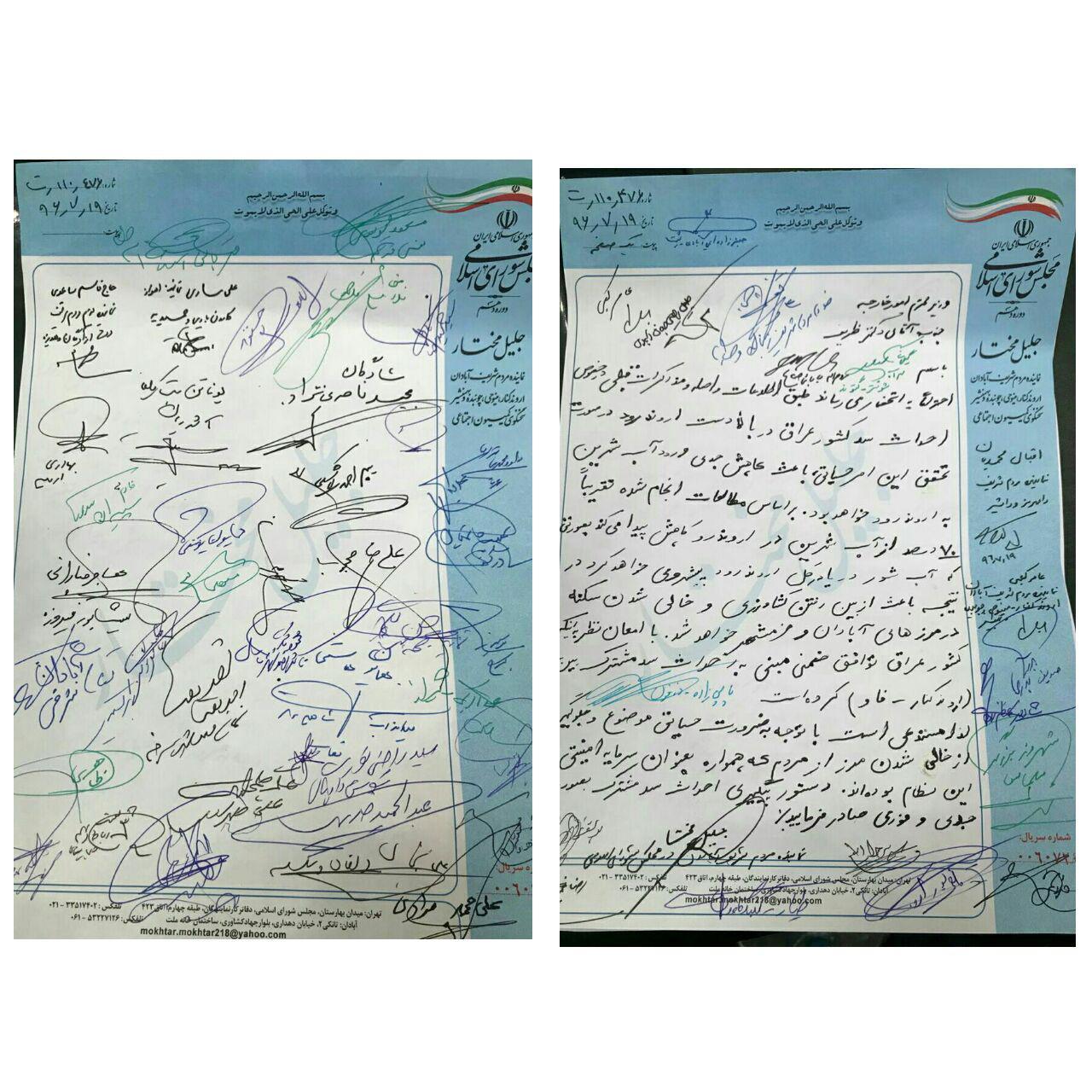 50 نماینده مجلس خواستار احداث سد دوستی ایران و عراق برروی آبراه اروندرود شدند