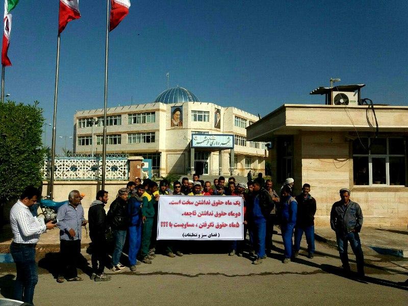 کارگران شهرداری خرمشهر خواستار پرداخت مطالبات عقب افتاده خود شدند
