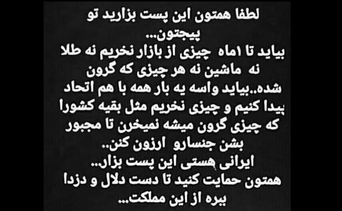 کمپین «#من_نمیخرم» در حال ترند شدن است