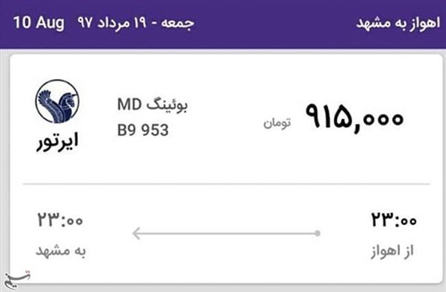 از قیمت نجومی بلیط اهواز - مشهد تا سوءاستفاده دفاتر هواپیمایی از غفلت مردم+عکس